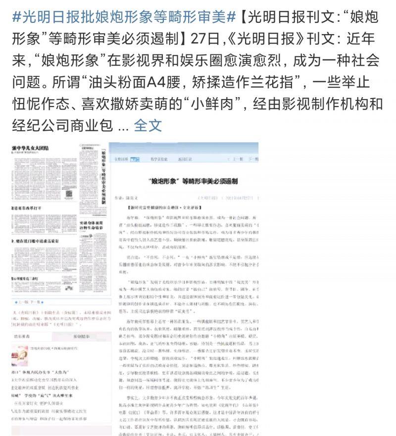 娛樂圈整(zheng)治開(kai)始,光明日報狠批娘(niang)炮形象