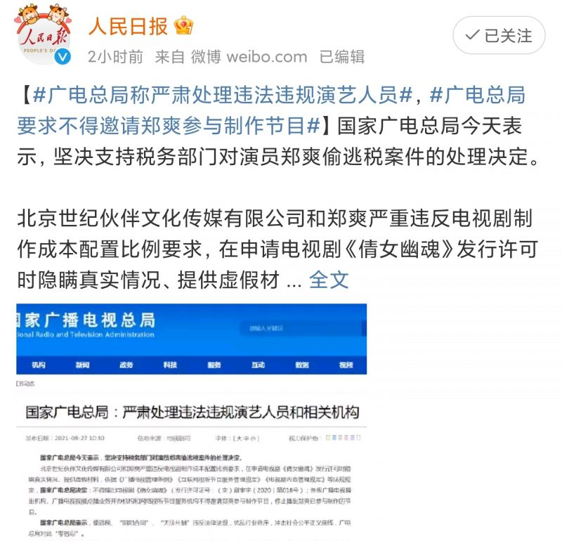 广电总局发声:严肃处理违法违规演艺人员