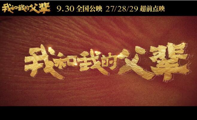 国庆三部曲之《我和我的父辈》主题曲由王菲献唱