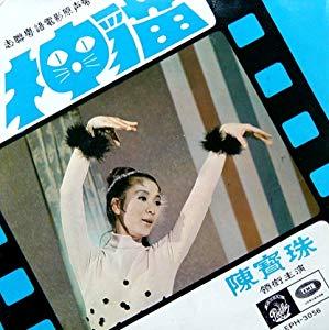 陈宝珠 ( Connie Chan)